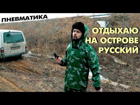 ВИДЕОБЛОГ РЕМОНТНИКА ТЕЛЕФОНОВ / ОТДЫХ НА ОСТРОВЕ РУССКИЙ