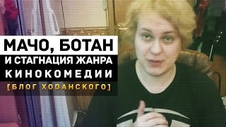 МАЧО, БОТАН И СТАГНАЦИЯ ЖАНРА КОМЕДИИ