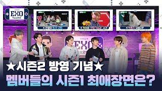 [엑소오락관 시즌2ㅣTeaser] 엑소오락관 시즌2 보기 전 시즌1 스피드 복습! (EXO Arcade Season 1 Quick Recap!)