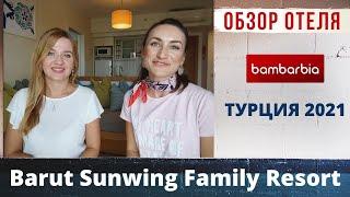 Турция Barut Sunwing Family Resort 4 Сиде обзор отеля в прямом эфире