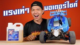 รีวิวรถบังคับน้ำมัน ลองเล่นครั้งแรกในชีวิต!!! จะเล่นได้ไหม???