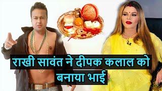 Raakhi Sawant declared Deepak Kala his brother