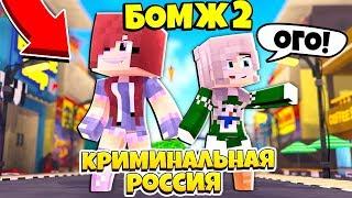 БОМЖ 2: КРИМИНАЛЬНАЯ РОССИЯ - ТРЕЙЛЕР