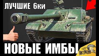ЛУЧШИЕ ТАНКИ 6 УРОВНЯ ДЛЯ НАГИБА! НОВЫЕ ИМБЫ 2020 в World of Tanks
