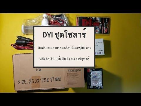 DYI ชุดโซลาร์ปั๊มน้ำและแสงสว่าง พร้อม Inverter งบ 2500 บาท หลังคาทำเงิน