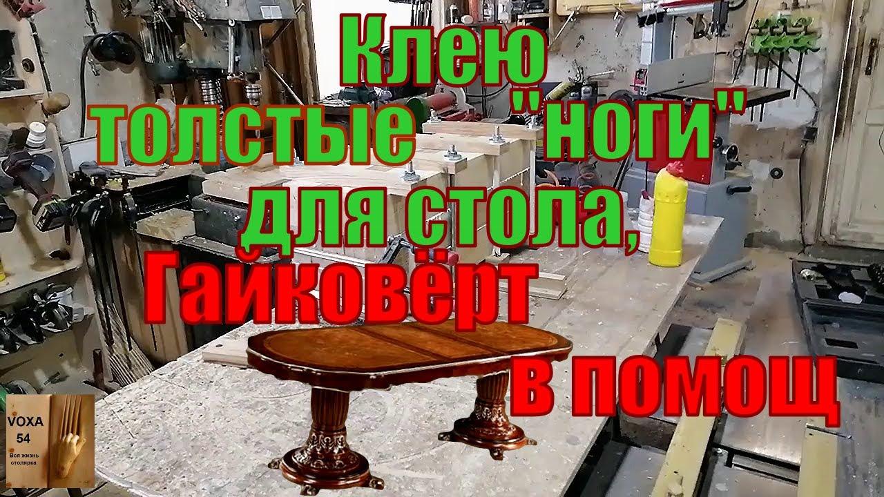 Самодельные струбцины  и гайковёрт DEKO