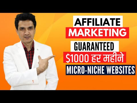 Earn $1000 Monthly with Affiliate Marketing in 2020 (using Micro-Niche Websites) | @Pritam Nagrale thumbnail