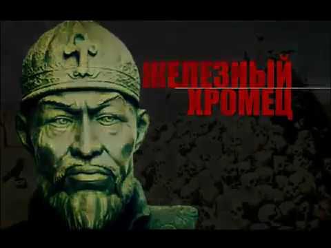 Железный хромец  Тамерлан..История самого свирепого завоевателя Азии