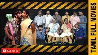 Mayandi Kudumbathar | Manivannan, Tarun Gopi, Singampuli | Tamil Mega Hit Full Movie...
