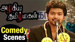 Azhagiya Tamil Magan - Tamil | Vijay recites Poems | Shriya Saran | Santhanam | Comedy Scene