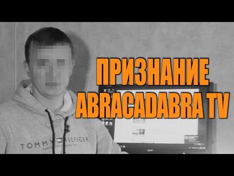 ПРИЗНАНИЕ ОТ ABRACADABRA TV! ОТКРЫВАЮ ПРАВДУ