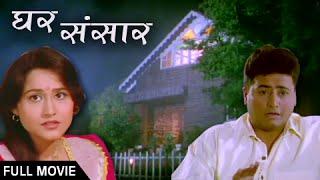 ghar sansar superhit marathi full movie nishigandha wad deepak deolkar uday tikekar