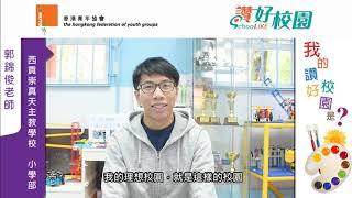 Publication Date: 2020-01-06 | Video Title: 西貢崇真天主教學校(小學部)STEM媒體訪問