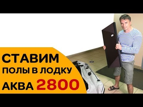 Как поставить слань в лодку Аква 2800?