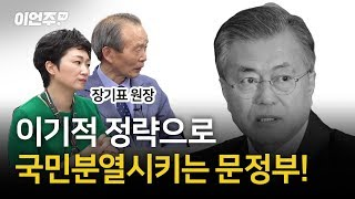 이기적 정략으로 국민분열시키는 문정권! with 장기표 신문명정책연구원장 | 이언주 이언주TV