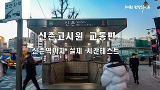 20만원 신촌고시원 | 서울 저렴한방 구하기 | 교통편…