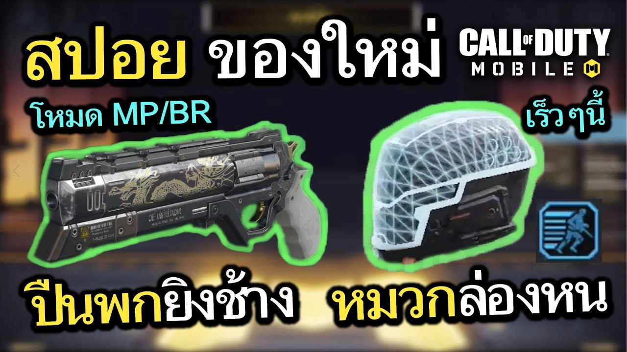 Call of Duty Mobile : EP.192 สปอยไอเทมใหม่ ปืนพกยิงช้าง / หมวกล่องหน มาเเน่นอนเร็วๆนี้ !! {CODM ไทย}