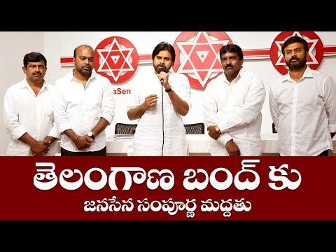 JanaSena Party Extends its Support to Telangana Bandh on Oct 19th | JanaSena Party