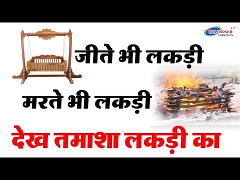 Satsangi Bhajan : जीते भी लकड़ी मरते भी लकड़ी देख तमाशा लकड़ी का : JeeteBhi Lakdi Marte Bhi Lakdi