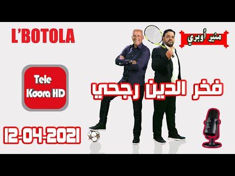 برنامج بطولة مع فخر الدين رجحي و منير أوبري حلقة اليوم 2021-04-12 BOTOLA - Tele Koora HD