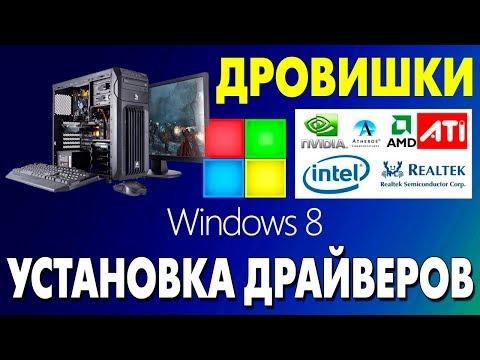 Как установить драйвера на Windows 8.1