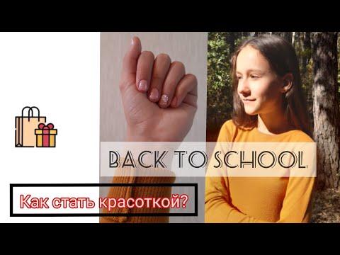 Back to school 2019 // как стать красоткой в школе?