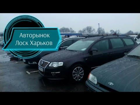 Авто за 9000 грн  Авторынок Лоск Харьков