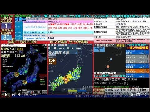 【速報】大阪府北部で震度6弱