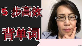 5 步高效背单词 高效学英语  How To Learn English and memorize vocabulary