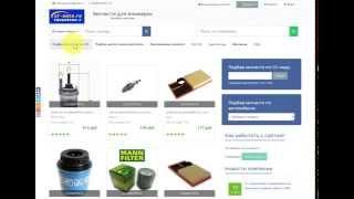 Подбор запчасти ТО для автомобиля(Пример подбора запчастей для техобслуживания на сайте интернет магазина sf-auto.ru., 2015-11-13T09:53:33.000Z)