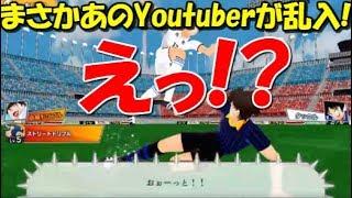 【たたかえドリームチーム】実況#602 Twitch配信してたらまさかのあの人が乱入w vs Youtuber!【Captain tsubasa dream team】