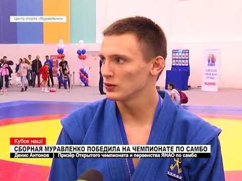 Сборная Муравленко победила на чемпионате ЯНАО по самбо