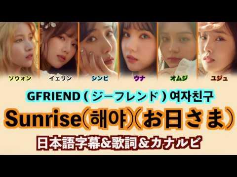 [日本語字幕] GFRIEND(여자친구)(ジーフレンド) -  Sunrise(해야)(お日さま) 【歌詞+かなるび】  Japanese/일본어/Romanization