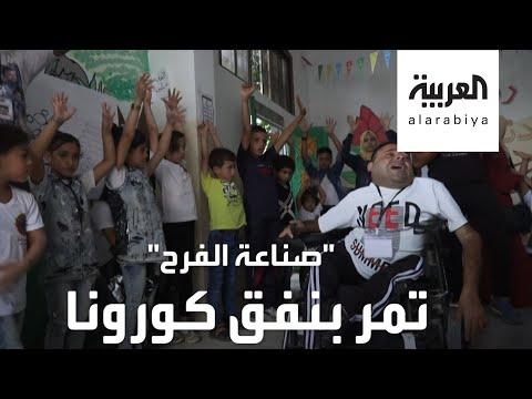 رغم إعاقتهما.. يجتهدان في نشر الفرح في زمن كورونا  - 16:00-2020 / 8 / 7
