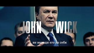 Джон Уик анти трейлер / Янукович / прикол / смешное видео /пародия(The Brothers - смешные эпичные видео, политика, юмор и многое другое. Ролик Джон Уик, пародия, приколы, комедия,..., 2015-05-26T20:28:34.000Z)
