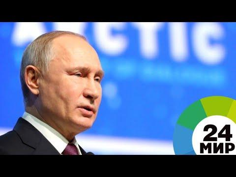 Путин: Санкции не помешают планам России по развитию Арктики - МИР 24