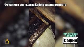 Строежът на метрото запуши мръсен канал в центъра на София