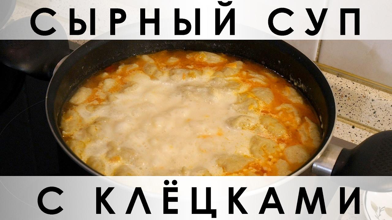 025. Сырный суп с клёцками: сразу две любимых всеми темы - суп из сырка и суп с клёцками