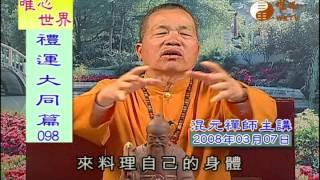 【禮運大同篇098】| WXTV唯心電視台