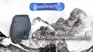 Обзор Black Fire X3M Шорты защитные 2013