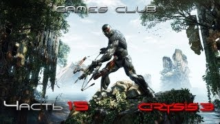 Прохождение игры Crysis 3 часть 15 (финал)