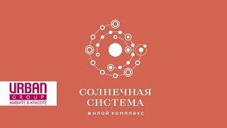 видео ЖК «Опалиха О3» официальный сайт. Квартиры в Красногорске