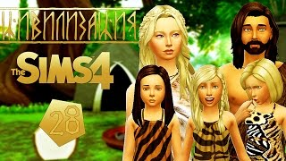 Sims 4 | Challenge ''Цивилизация''. #28