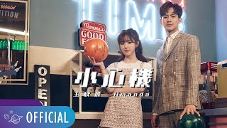 王欣晨 Amanda【小心機】Official Music Video