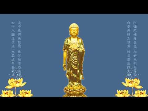 南無阿彌陀佛聖號 四字四音 中速 12小時剪輯版 高清 Namo Amitabha Chanting