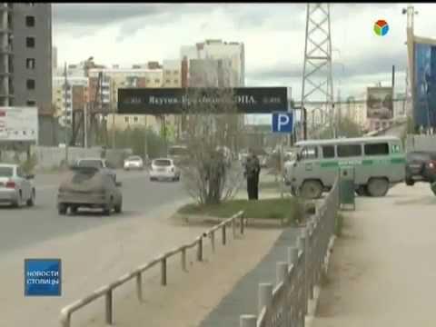 Судебные приставы вместе с дорожными инспекторами ловят должников (Сюжет НВК Саха)