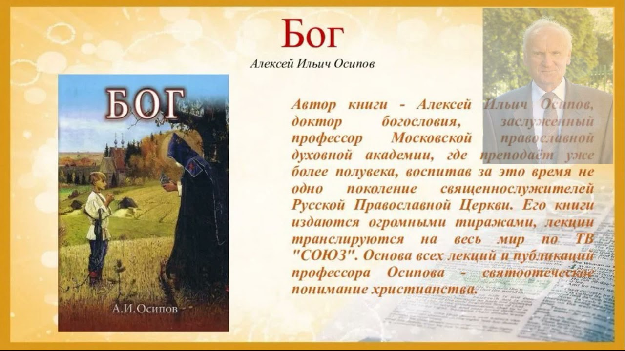 """Книга  А.И.Осипова """"Бог"""".Кто возвышает себя,тот унижен будет."""