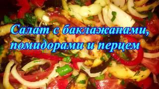 Салат с баклажанами,помидорами и перцем