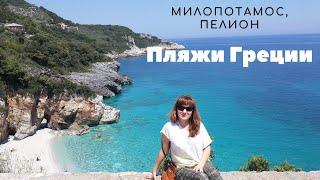 Милопотамос. Пелион. Греция. Пляжи Греции.