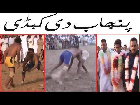 Pakistani Kabaddi PRO GAME Match Video 23 2016 Chakwal Match NEW LATEST